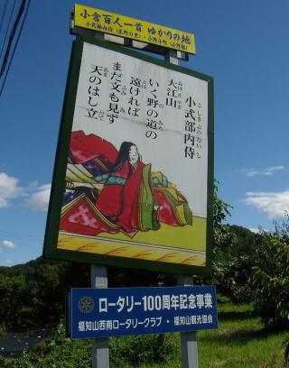 大 江山 いく の の 道